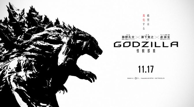 <em>Godzilla: Monster Planet</em> To Release In November And We Can't Hardly Wait