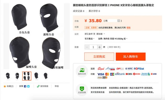 Face Recognition Protection Face Mask