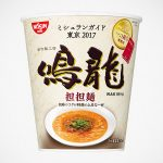 Believe It Or Not, There's Actually A One Michelin-Star Cup Noodle