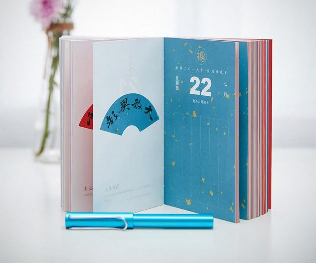 2018 Vintage Chinese Style Calendar by Xiaomi