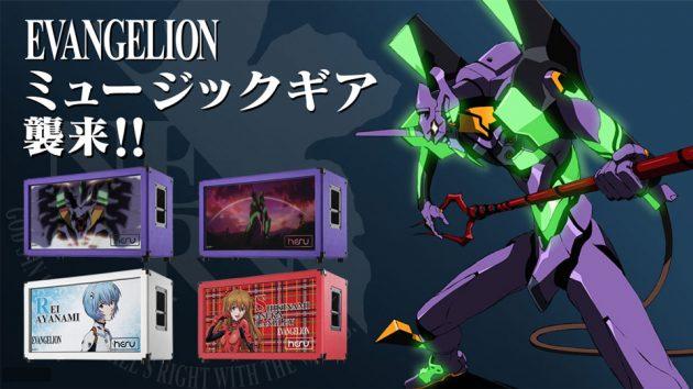 Evangelion x Kyoritsu Corporation Guitar Accessories