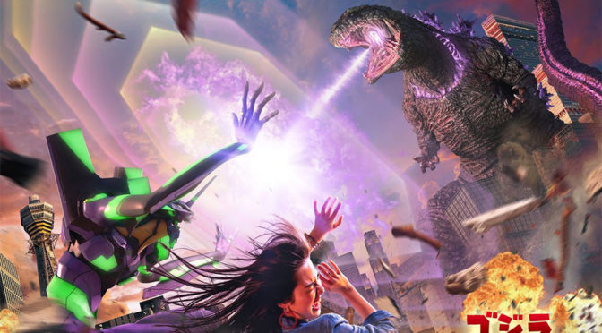 USJ Godzilla Vs. Evangelion 4D Attraction
