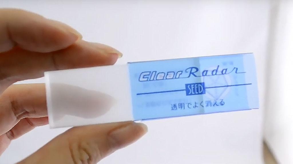 Clear Radar Translucent Eraser