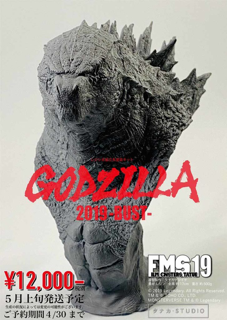 Godzilla 2019 Bust by Tanaka Studio