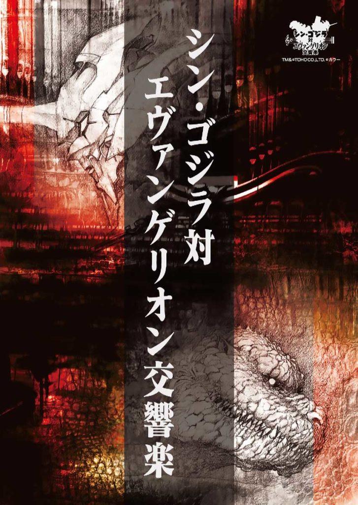 Shin Godzilla vs Evangelion Symphony