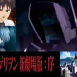 You Can Watch All 3 <em>Rebuild Of Evangelion</em> Movies Online For Free This Month!