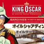 Norwegian Sardine, King Oscar Oil, In Japan Gets Special <em>Gundam</em> Edition