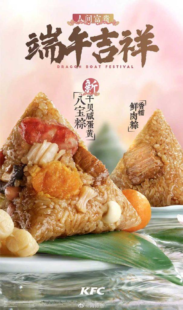 KFC China Dragon Boat Festival Chinese Dumpling