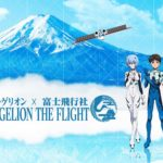 Fuji-Q Highland Introduces New <em>Evangelion</em> 4D Ride Based On The New Movie