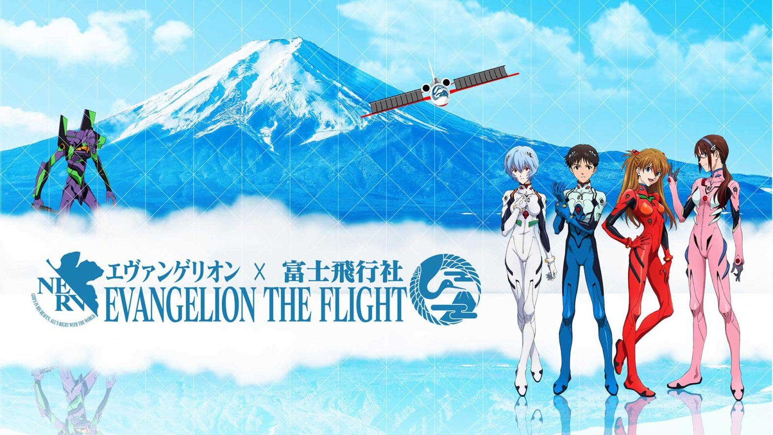 Fuji Flying Company Evangelion The Flight