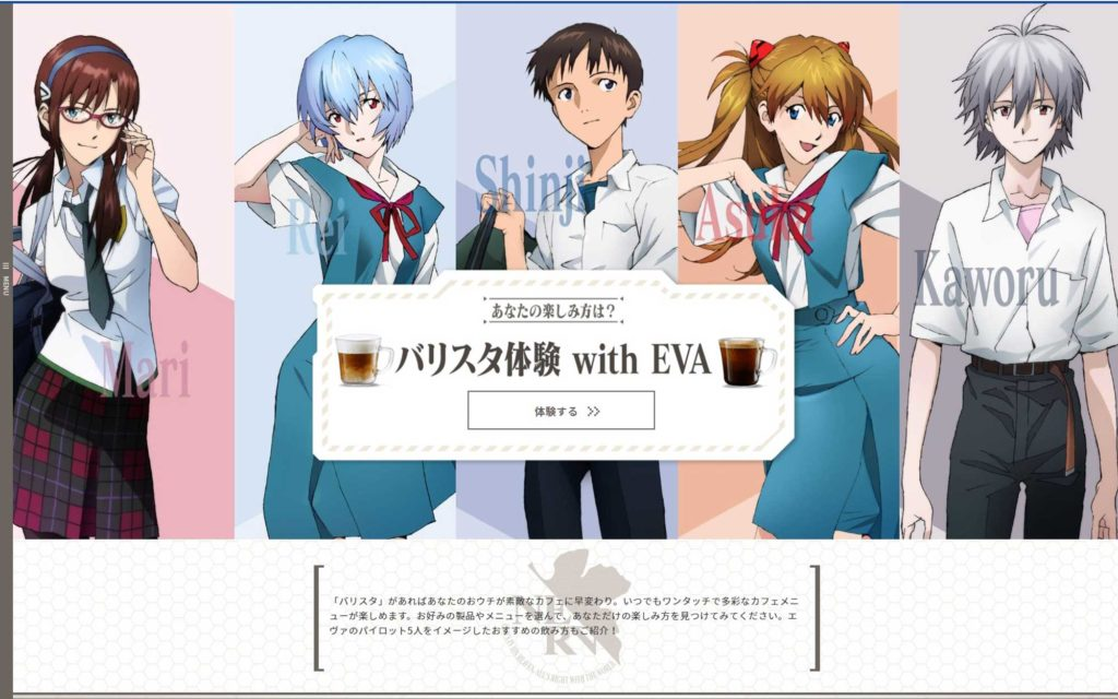 Nescafe Gold Blend Barista i Limited Evangelion Model
