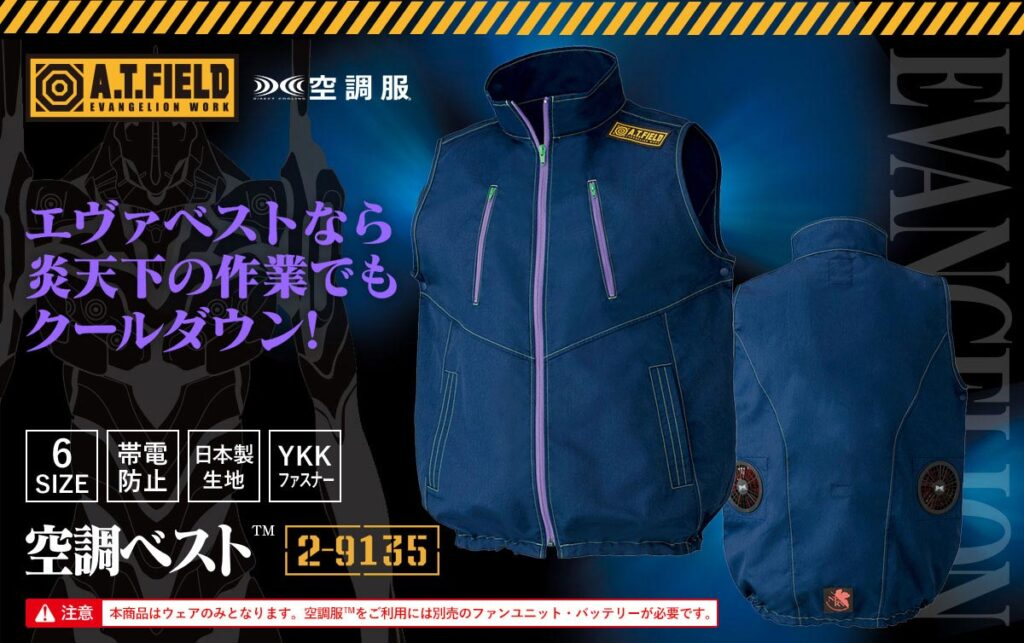 A.T.Field Evangelion Work Air-Conditioning Vest