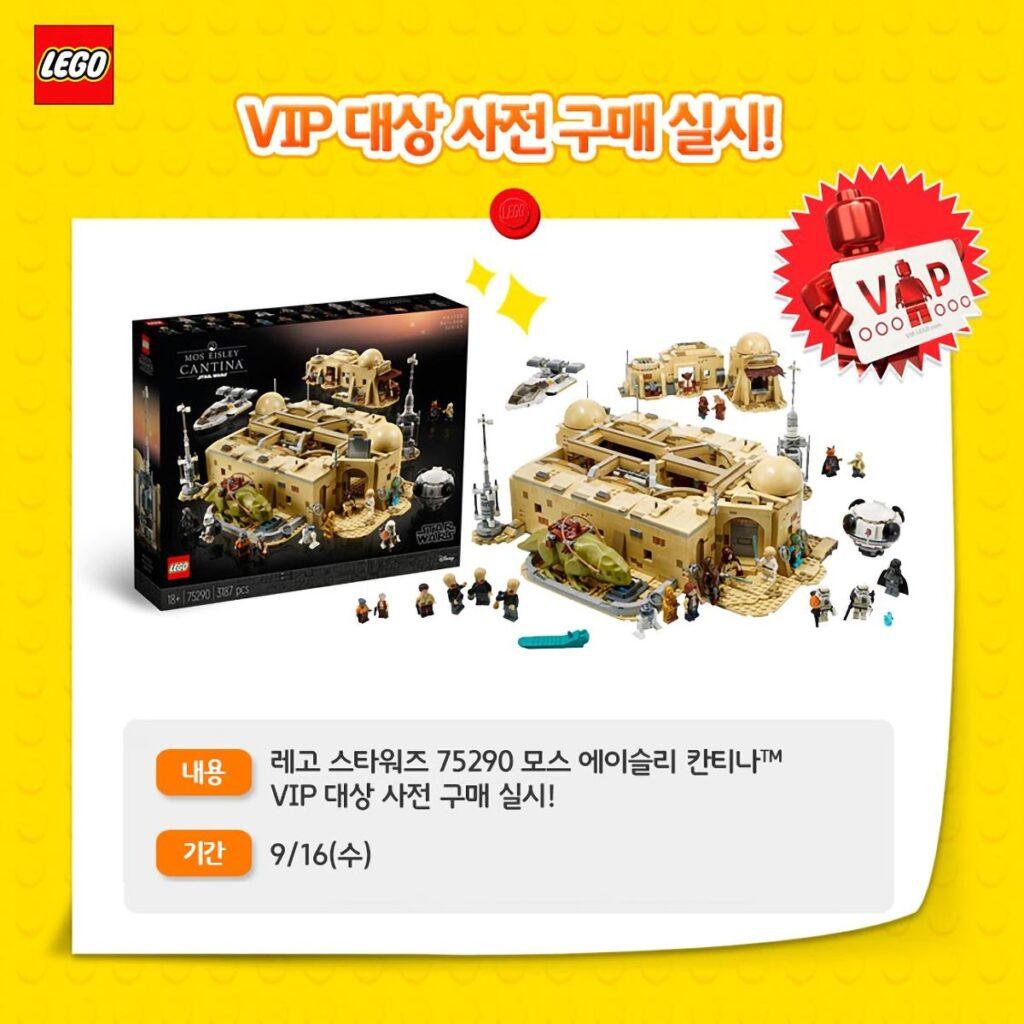 LEGO Star Wars Mos Eisley Cantina First Look