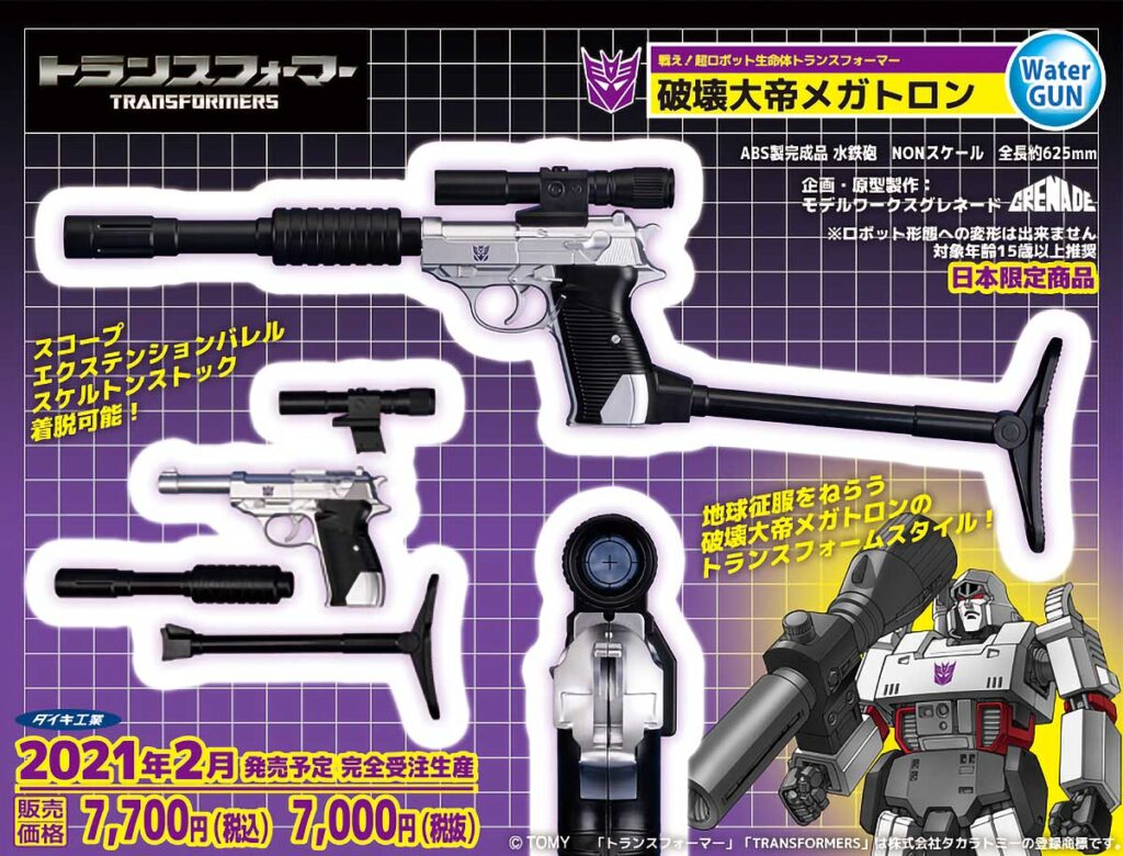 Transformers Megatron Water Gun by Daiki Kougyou