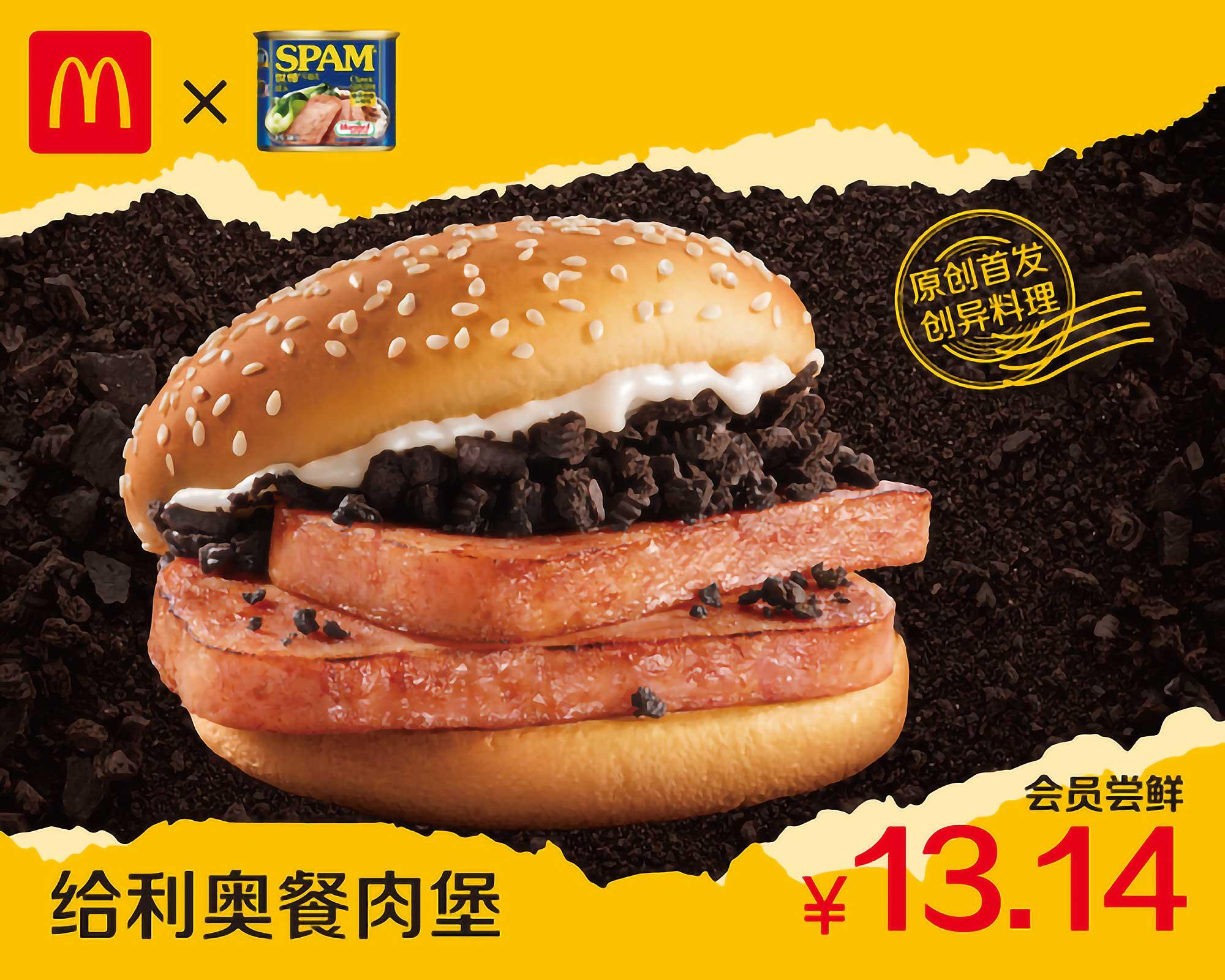 McDonald's China x SPAM & Oreo Burger