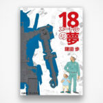 The 18-Meter Life-size, Moving <em>Gundam</em> Now Has An Official Picture Book