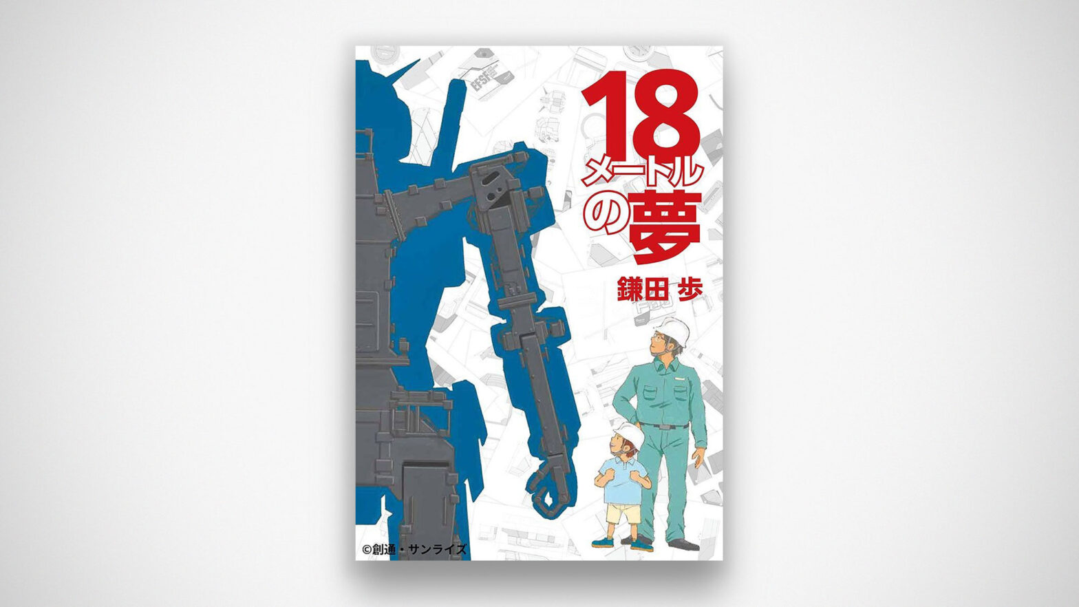 18-meter Dream Official Gundam Factory Picture Book