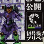 <em>Godzilla</em> x <em>Evangelion</em> Unit-01 Mechagodzilla Is Coming Back As A Model Kit