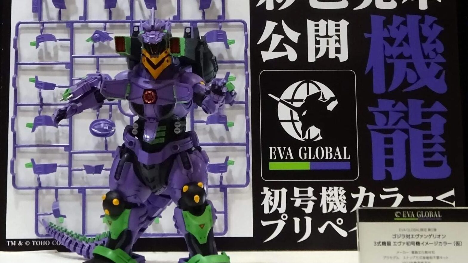 Aoshima Godzilla x Evangelion Unit-01 Model Kit