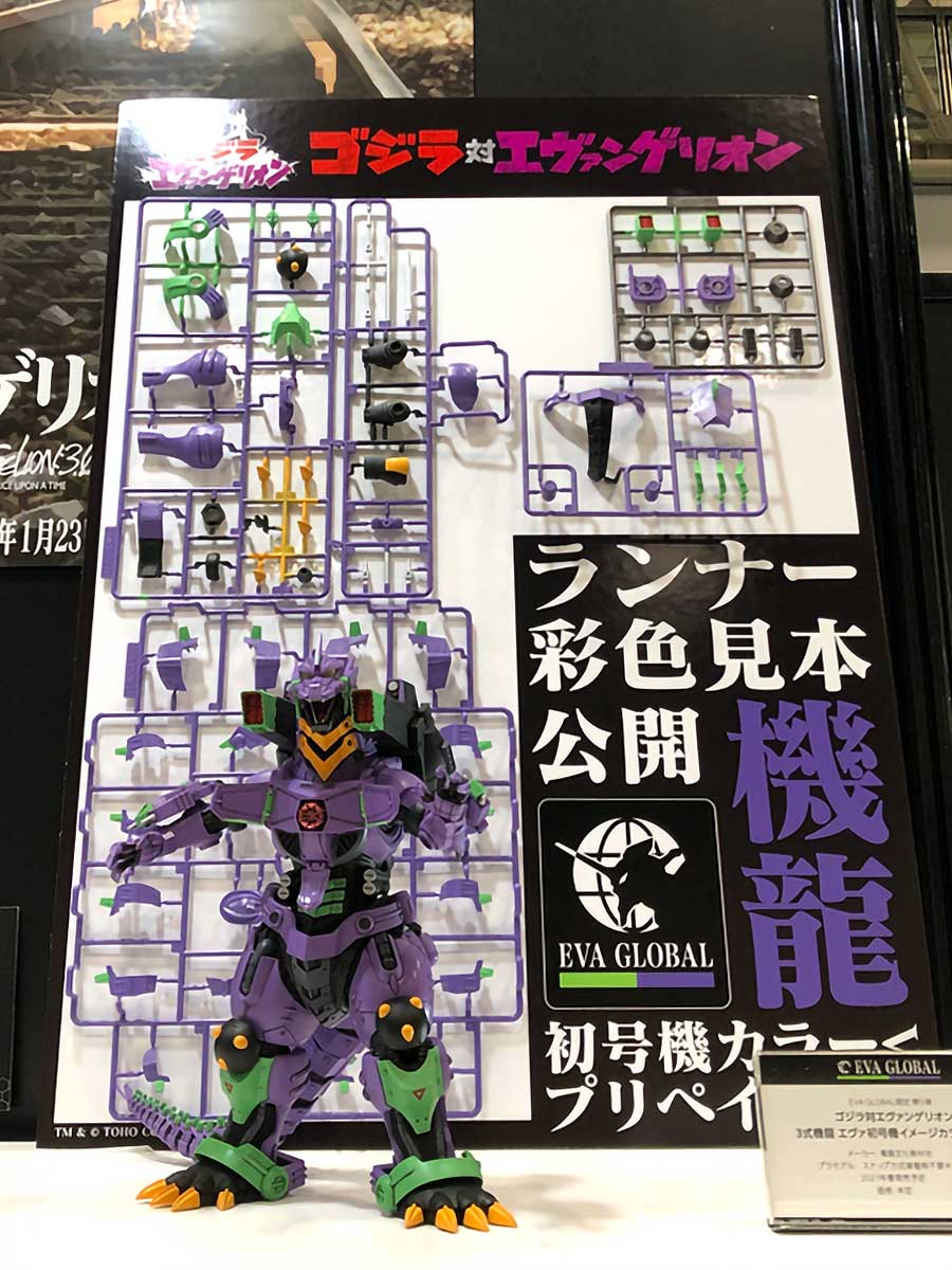 Aoshima Godzilla x Evangelion Unit-01 Model Kit