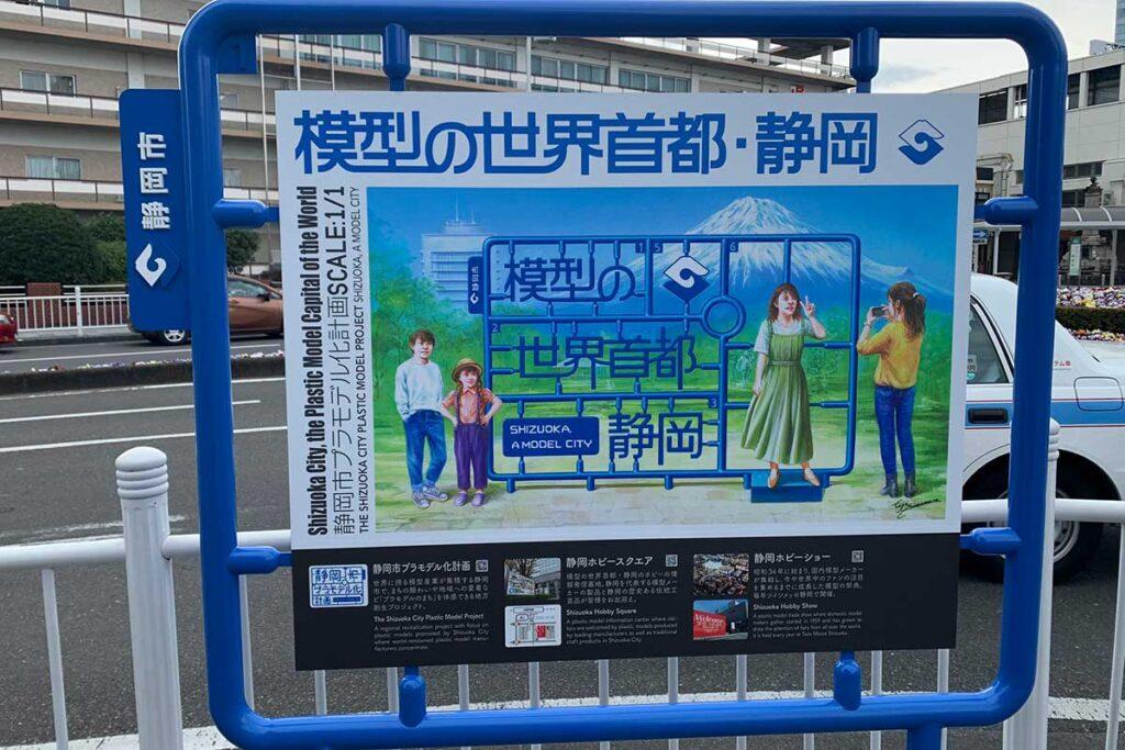 Plastic Model Kit Sculptures in Shizuoka City