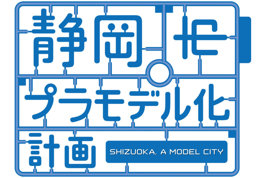Shizuoka City Plastic Modeling Plan