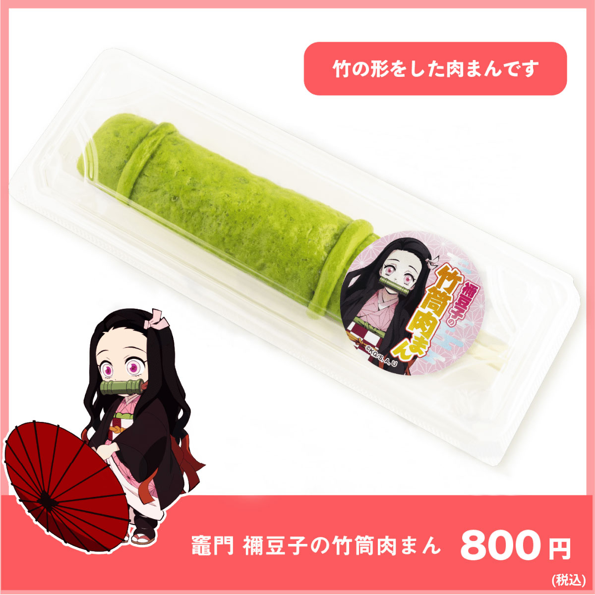 Demon Slayer X Asakusa Nezuko Kamado's Bamboo Tube Meat Roll