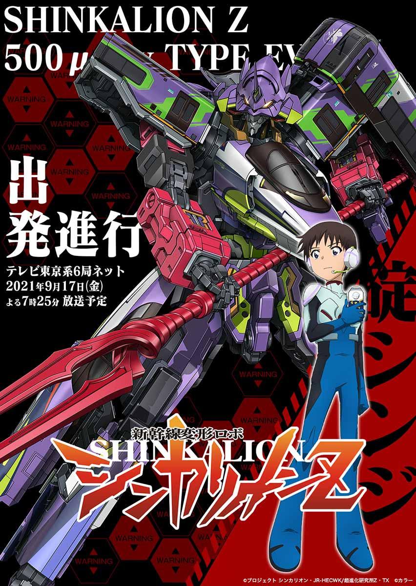 Shinkalion x Evangelion Crossover Anime Japan